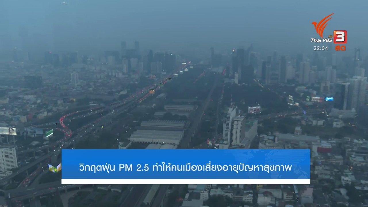 ที่นี่ Thai PBS - วิกฤตฝุ่น PM2.5 ทำให้คนเมืองเสี่ยงปัญหาสุขภาพ