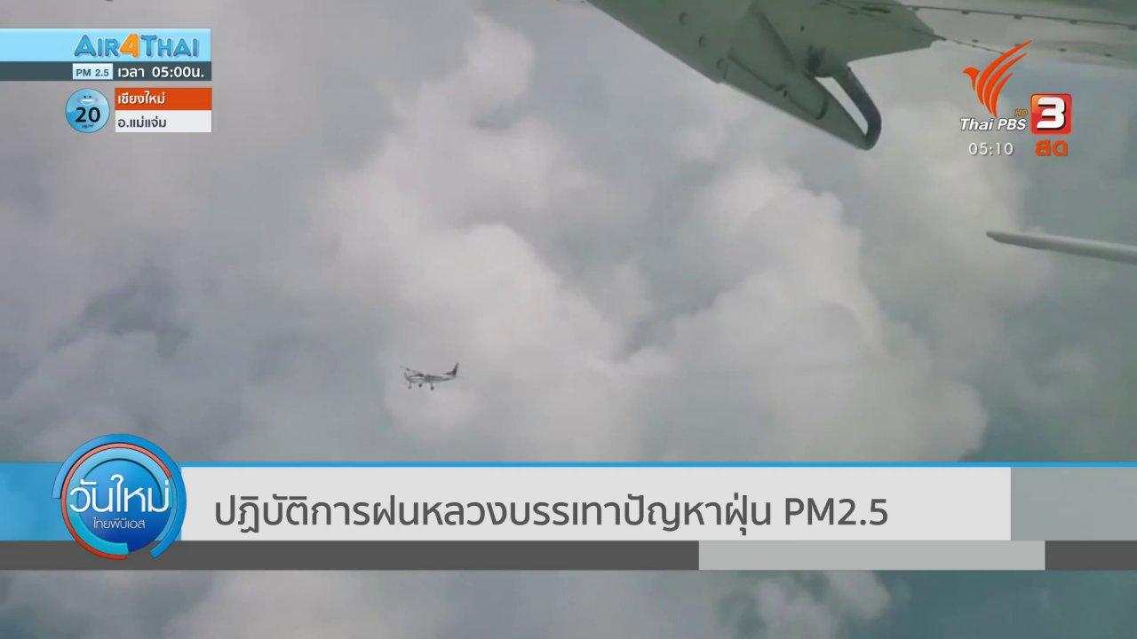 วันใหม่  ไทยพีบีเอส - ปฏิบัติการฝนหลวงบรรเทาปัญหาฝุ่น PM2.5