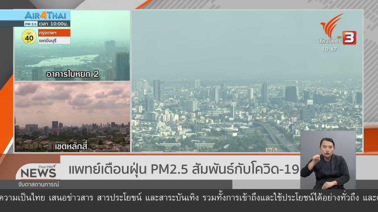 จับตาสถานการณ์ - แพทย์เตือนฝุ่น PM 2.5 สัมพันธ์กับโควิด-19