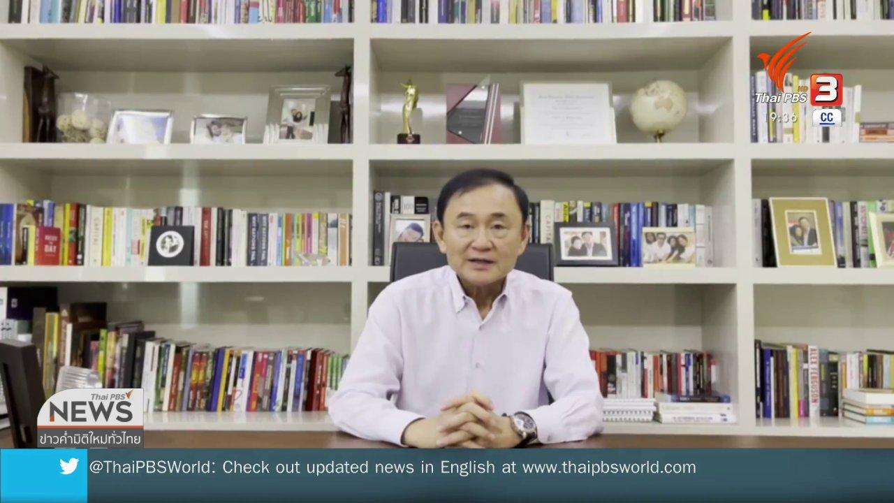 """ข่าวค่ำ มิติใหม่ทั่วไทย - กกต.รับสอบ """"ทักษิณ"""" ครอบงำพรรคเพื่อไทย"""