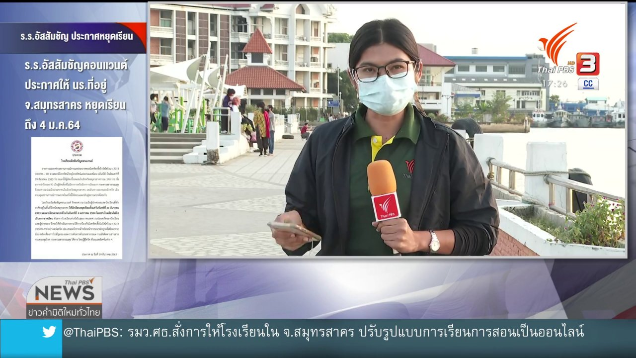 ข่าวค่ำ มิติใหม่ทั่วไทย - สมุทรปราการติดโควิด 3 คน บิ๊กคลีนนิ่งพรุ่งนี้
