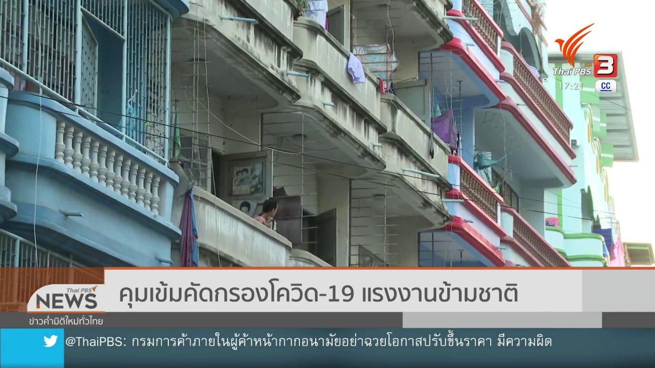 ข่าวค่ำ มิติใหม่ทั่วไทย - คุมเข้มคัดกรองโควิด-19 แรงงานข้ามชาติ