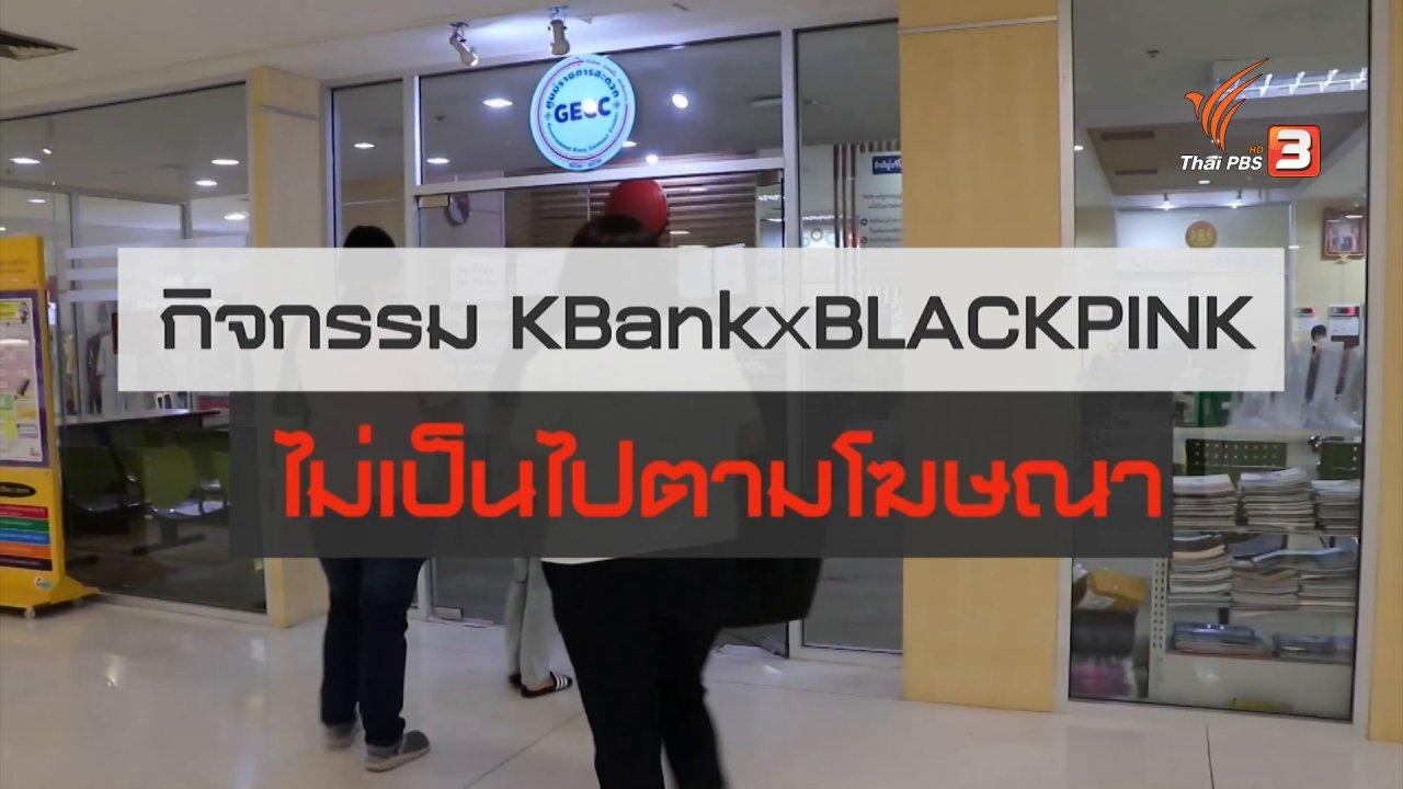 สถานีประชาชน - สถานีร้องเรียน : กิจกรรม KBANK x BLACKPINK ไม่เป็นไปตามโฆษณา