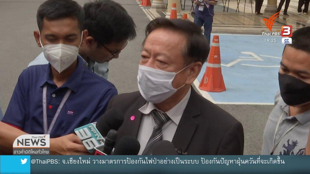 ข่าวค่ำ มิติใหม่ทั่วไทย - กกต.จับตา 5 จังหวัดแข่งขันเดือดเลือกตั้ง อบจ.