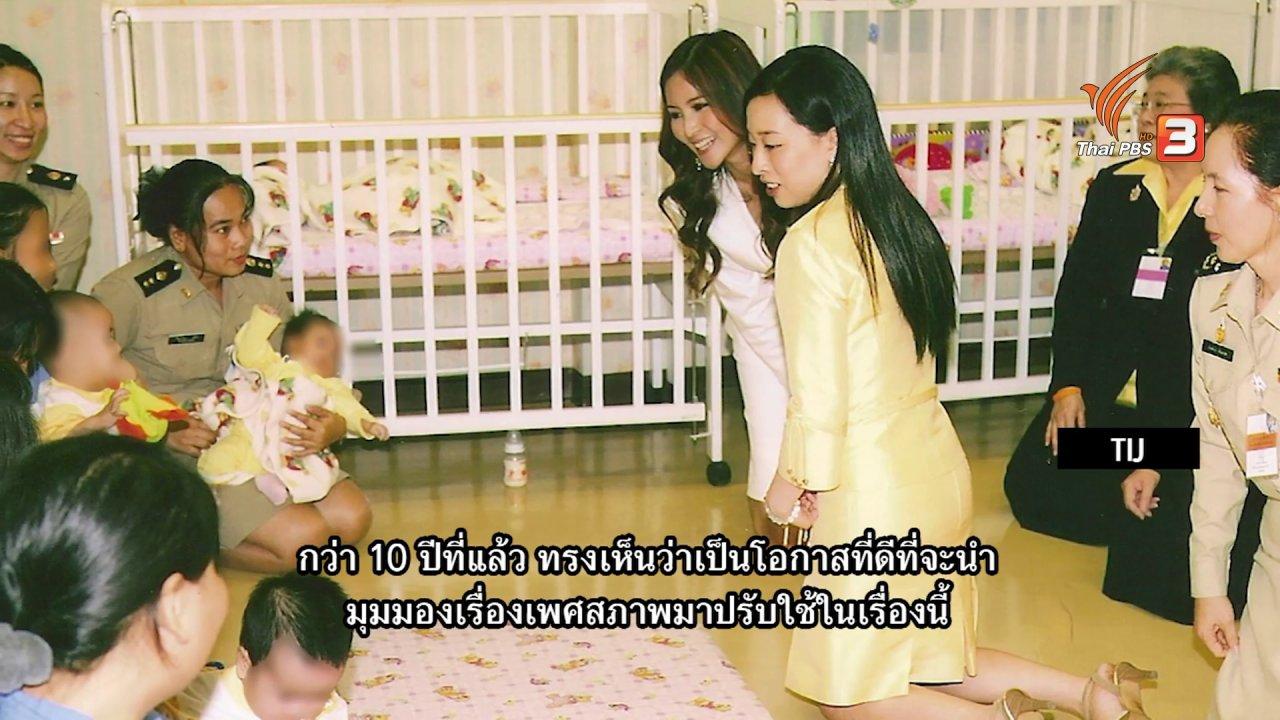 ข่าวเจาะย่อโลก - Thai PBS World คุยกับ ผอ.สถาบันเพื่อการยุติธรรมแห่งประเทศไทย ผลสำเร็จจากข้อกำหนดกรุงเทพ