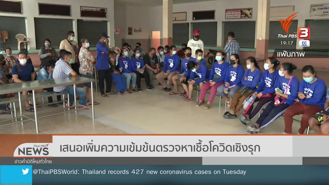 ข่าวค่ำ มิติใหม่ทั่วไทย - เสนอเพิ่มความเข้มข้นตรวจหาเชื้อโควิดเชิงรุก