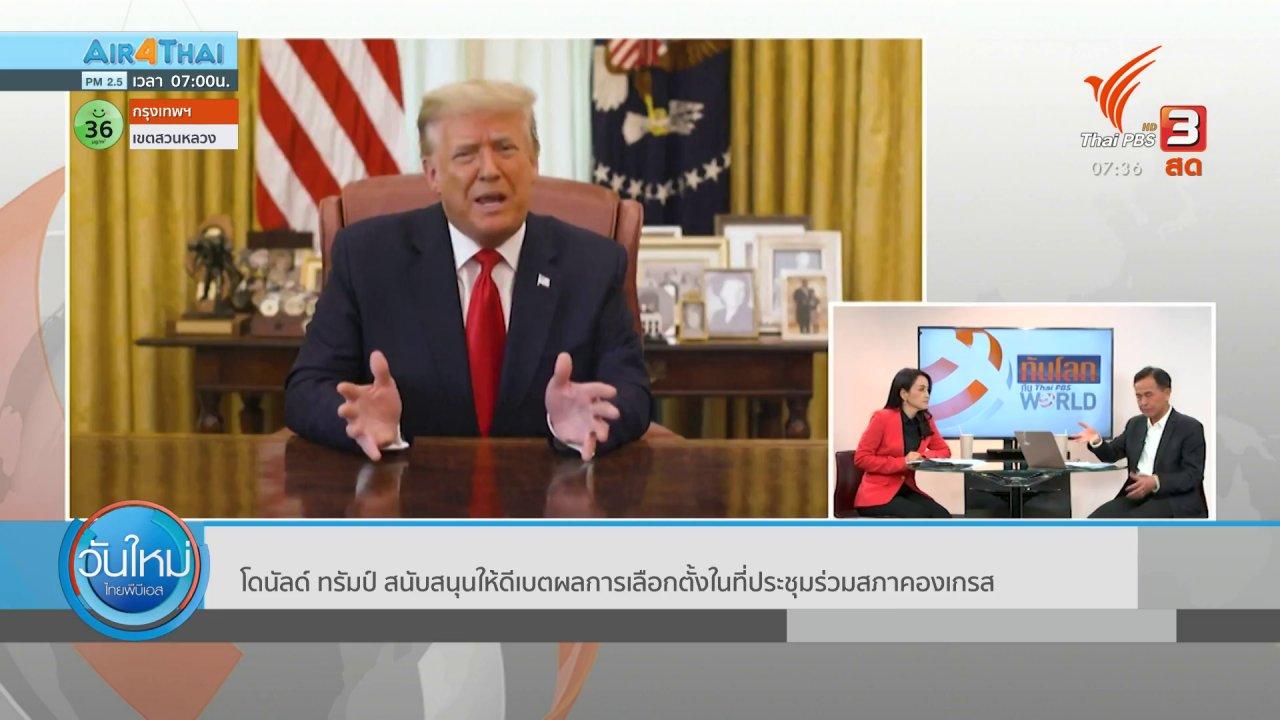 วันใหม่  ไทยพีบีเอส - ทันโลกกับ Thai PBS World : โดนัลด์ ทรัมป์ สนับสนุนให้ดีเบตผลการเลือกตั้งในที่ประชุมร่วมสภาคองเกรส
