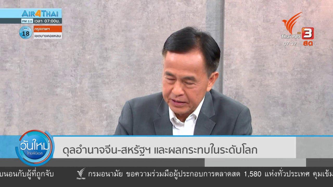 วันใหม่  ไทยพีบีเอส - ทันโลกกับ Thai PBS World : ดุลอำนาจจีน - สหรัฐฯ และผลกระทบในระดับโลก