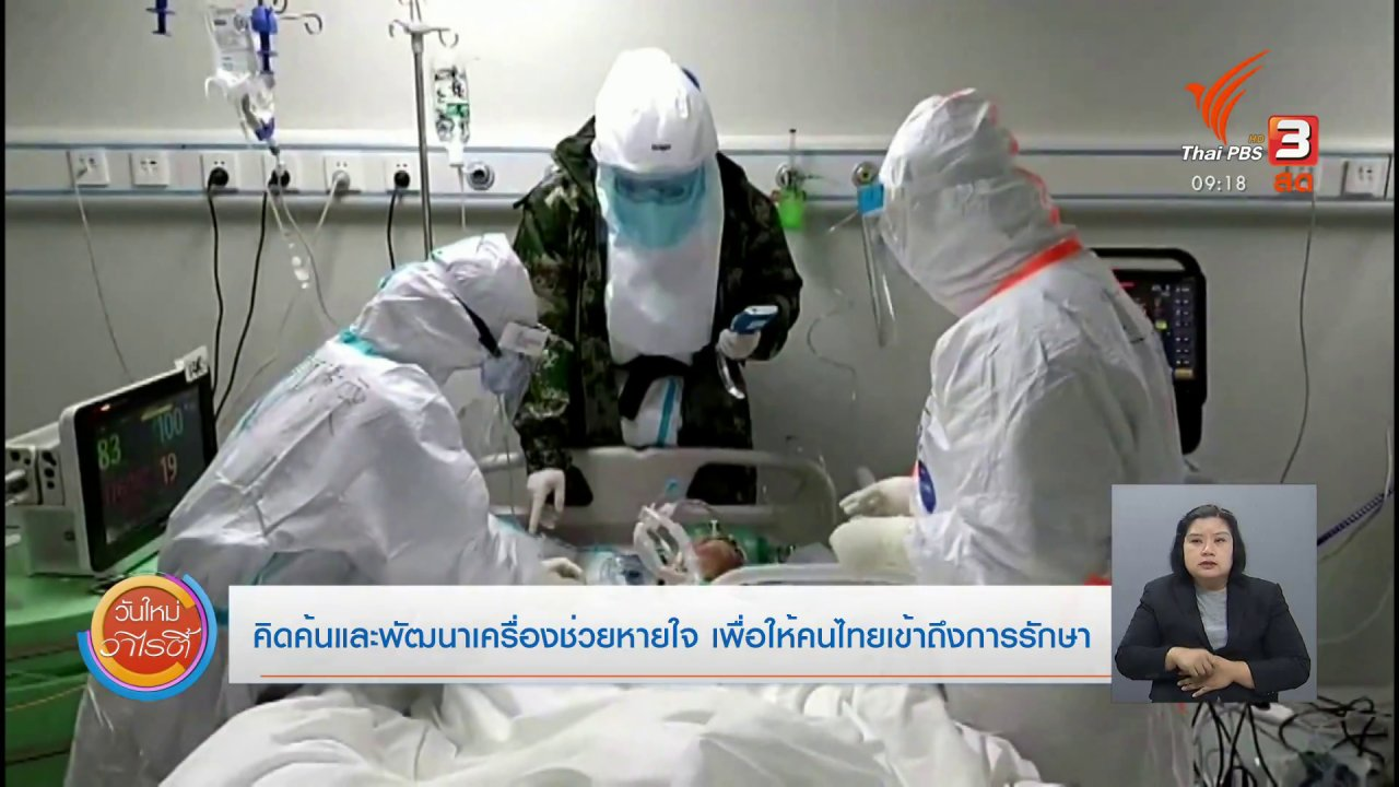 วันใหม่วาไรตี้ - ประเด็นสังคม : คิดค้นและพัฒนาเครื่องช่วยหายใจ เพื่อให้คนไทยเข้าถึงการรักษา