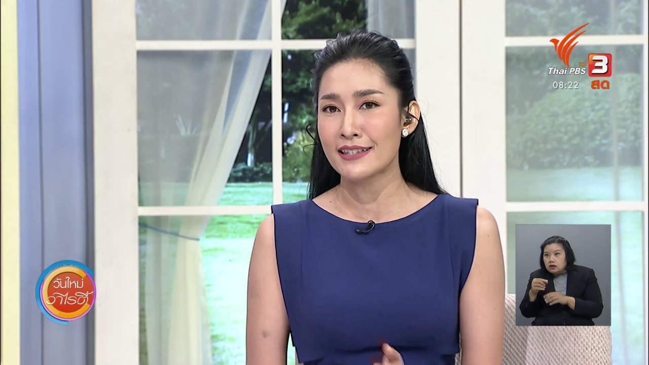 วันใหม่วาไรตี้ - จับตาข่าวเด่น : ความพร้อมของทีมแพทย์และคนไทยในการรับมือโควิด-19
