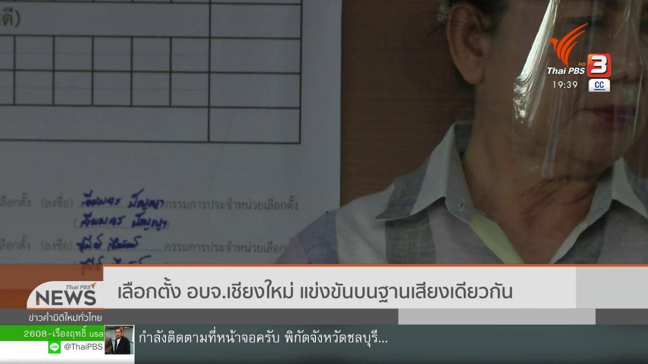 ข่าวค่ำ มิติใหม่ทั่วไทย - เลือกตั้ง อบจ.เชียงใหม่ แข่งขันบนฐานเสียงเดียวกัน