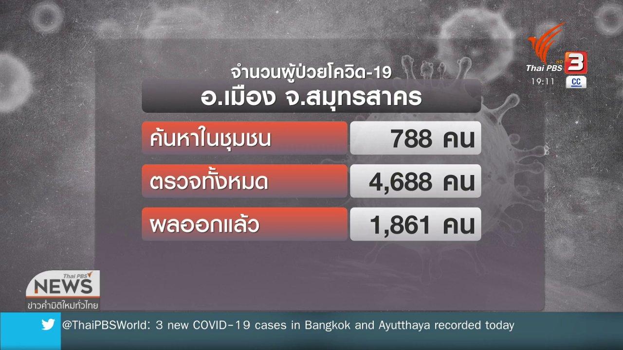 ข่าวค่ำ มิติใหม่ทั่วไทย - ผู้ติดเชื้อสะสมเชื่อมโยงตลาดกลางกุ้ง 821 คน