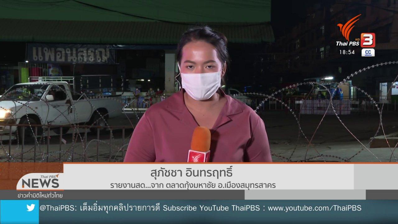 ข่าวค่ำ มิติใหม่ทั่วไทย - เตรียมเปิด รพ.สนามรักษาผู้ติดเชื้อโควิด-19