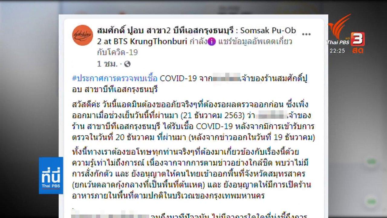 ที่นี่ Thai PBS - เจ้าของร้าน สมศักดิ์ ปูอบ สาขา 2 ติดโควิด-19