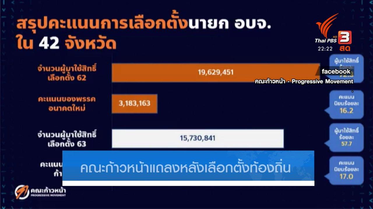 ที่นี่ Thai PBS - คณะก้าวหน้าแถลงหลังเลือกตั้งท้องถิ่น