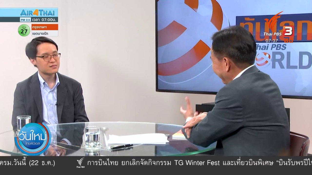 """วันใหม่  ไทยพีบีเอส - ทันโลกกับ Thai PBS World : แนวทางไทยและอาเซียนปรับตัวในยุค """"โจ ไบเดน"""""""