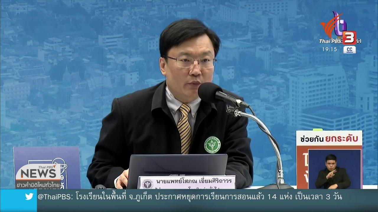 ข่าวค่ำ มิติใหม่ทั่วไทย - พบยิ่งห่างตลาดกลางกุ้ง อัตราติดเชื้อยิ่งน้อย