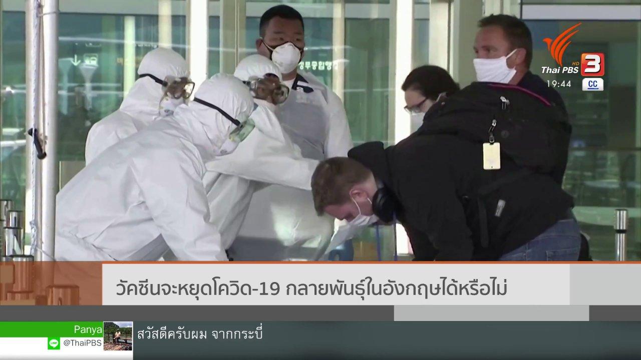 ข่าวค่ำ มิติใหม่ทั่วไทย - วิเคราะห์สถานการณ์ต่างประเทศ : วัคซีนจะหยุดโควิด-19 กลายพันธุ์ในอังกฤษได้หรือไม่