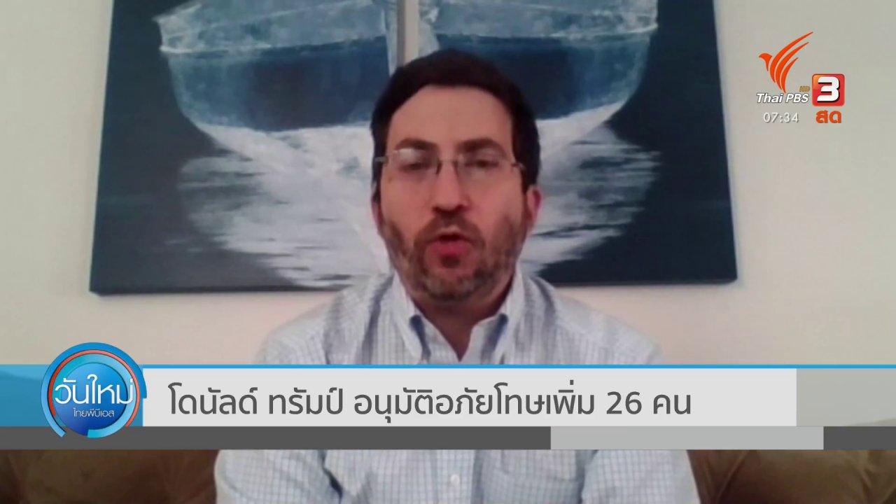 วันใหม่  ไทยพีบีเอส - ทันโลกกับ Thai PBS World : โดนัลด์ ทรัมป์ อนุมัติอภัยโทษเพิ่ม