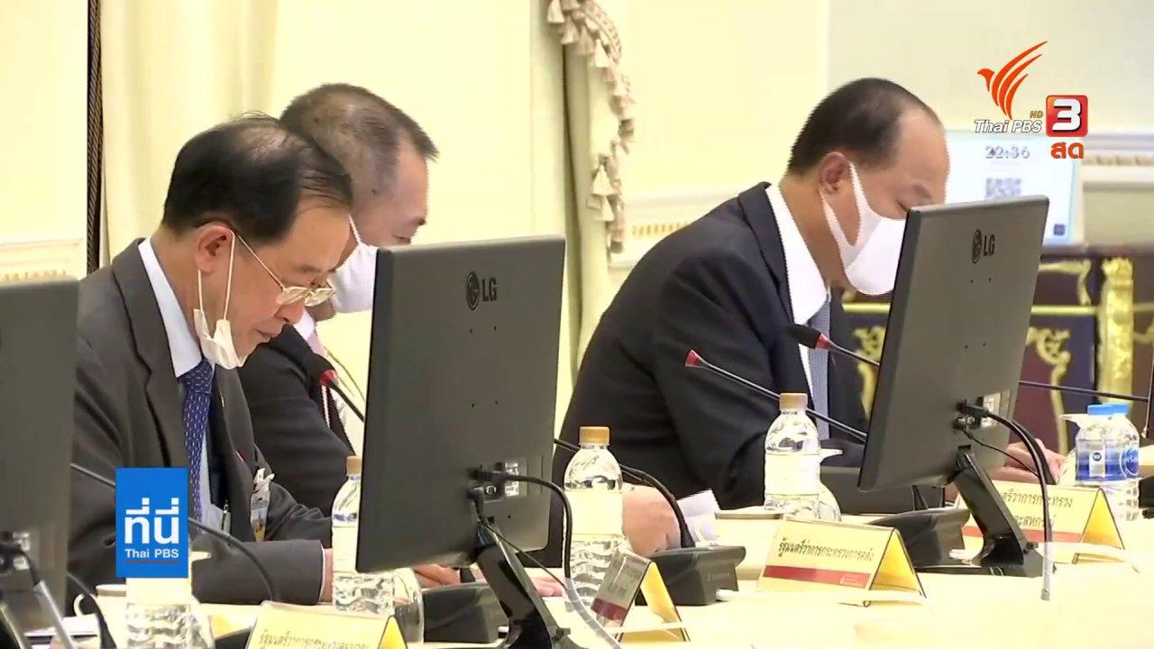 ที่นี่ Thai PBS - นายกฯ สั่งกวาดล้างขบวนการค้ามนุษย์