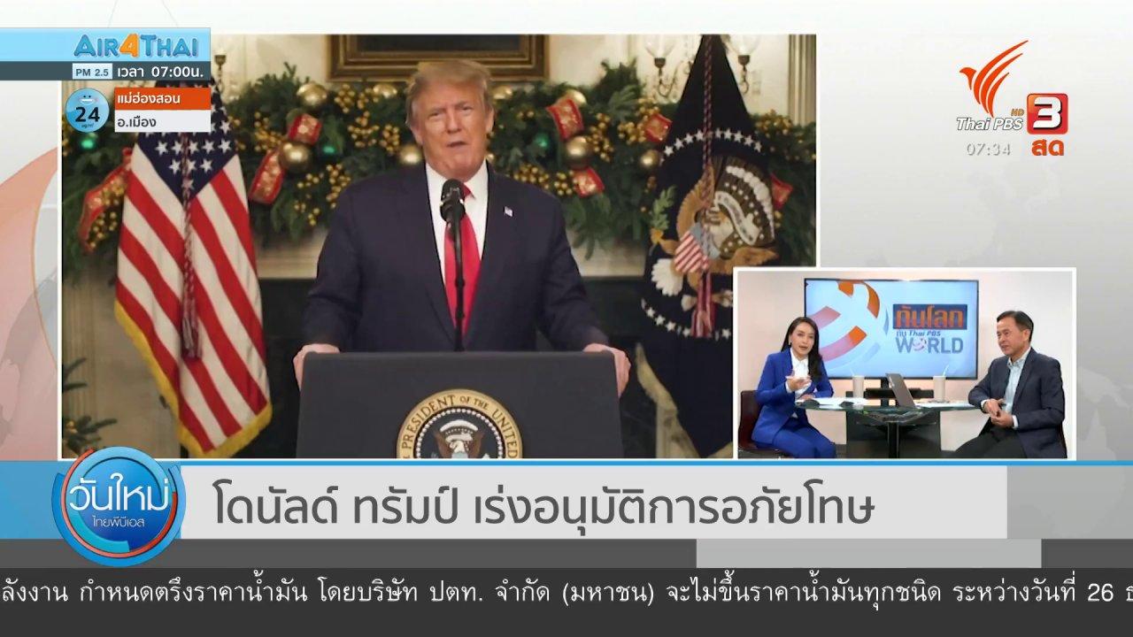 วันใหม่  ไทยพีบีเอส - ทันโลกกับ Thai PBS World : โดนัลด์ ทรัมป์ เร่งอนุมัติการอภัยโทษ