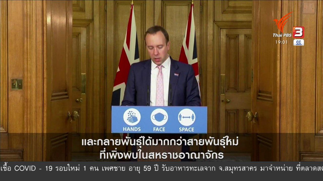 ข่าวค่ำ มิติใหม่ทั่วไทย - วิเคราะห์สถานการณ์ต่างประเทศ : ทั่วโลกเฝ้าระวังโควิด-19 กลายพันธุ์