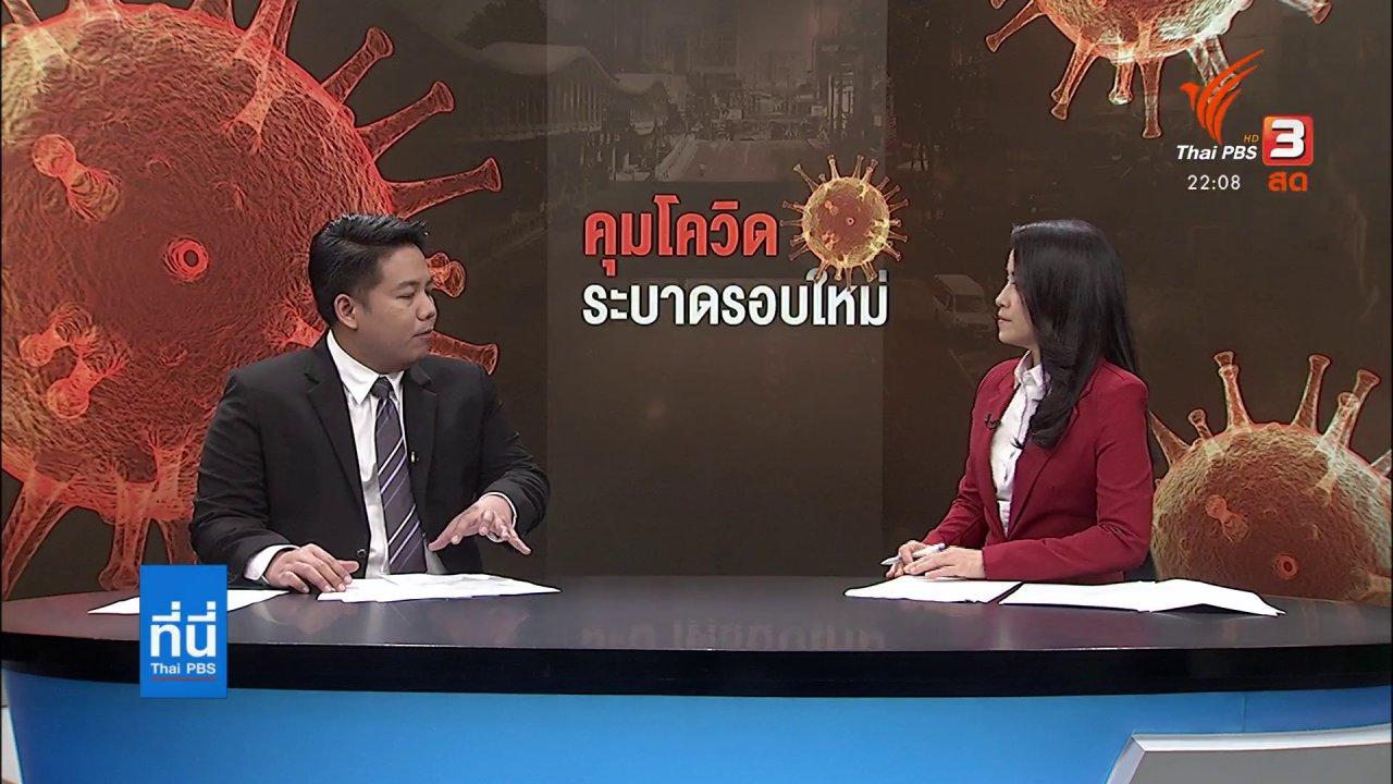 ที่นี่ Thai PBS - ศบค.แยกพื้นที่ความเสี่ยง โควิด19 แบ่งเป็น 4 ระดับ