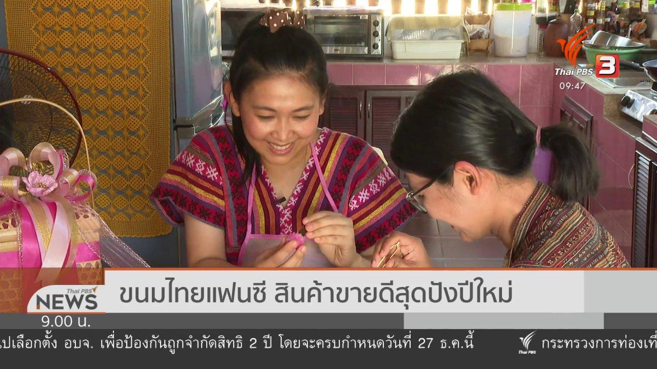 ข่าว 9 โมง - ชีวิตติดดิน : ขนมไทยแฟนซี สินค้าขายดีสุดปังปีใหม่