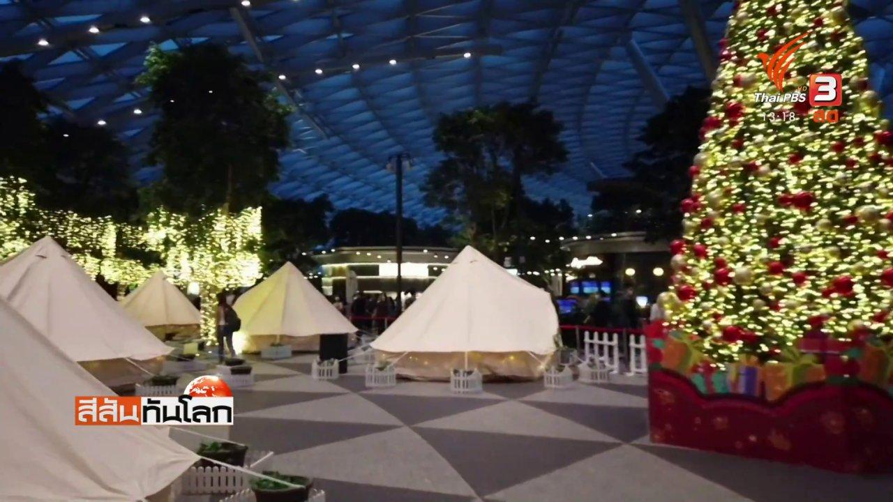 สีสันทันโลก - แคมป์พักแรมสุดหรูในสนามบิน