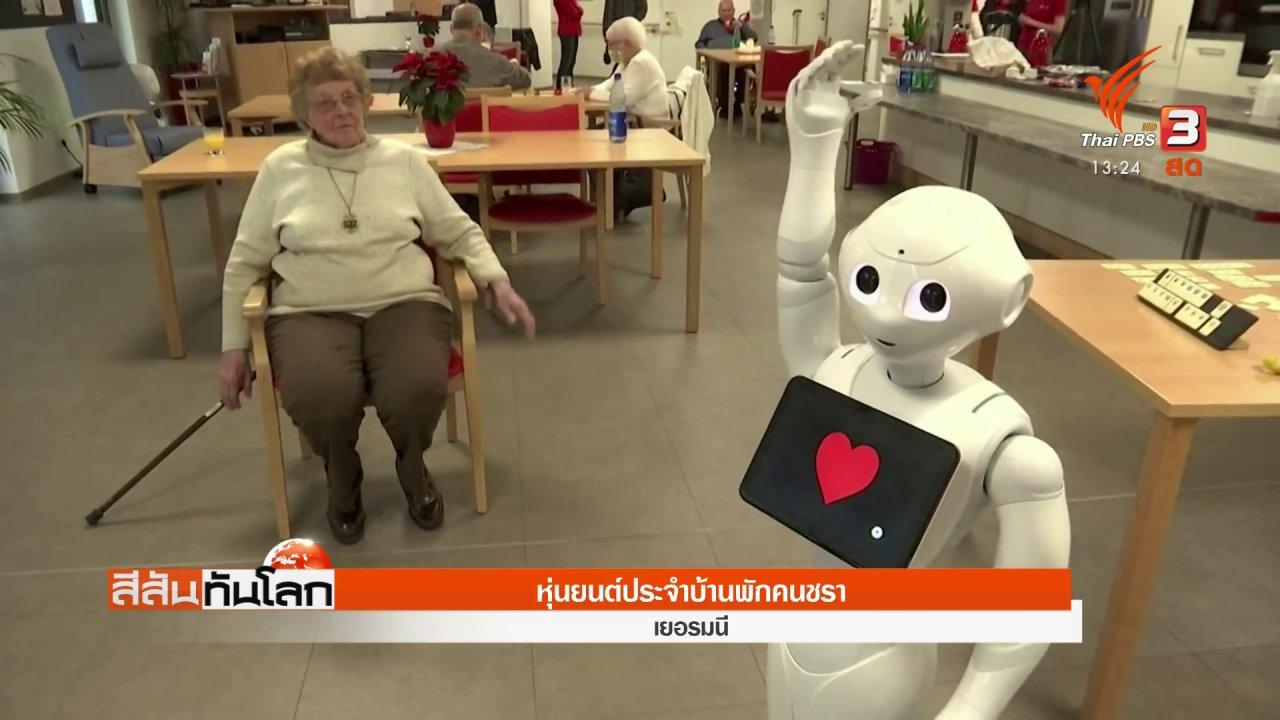 สีสันทันโลก - หุ่นยนต์ประจำบ้านพักคนชรา