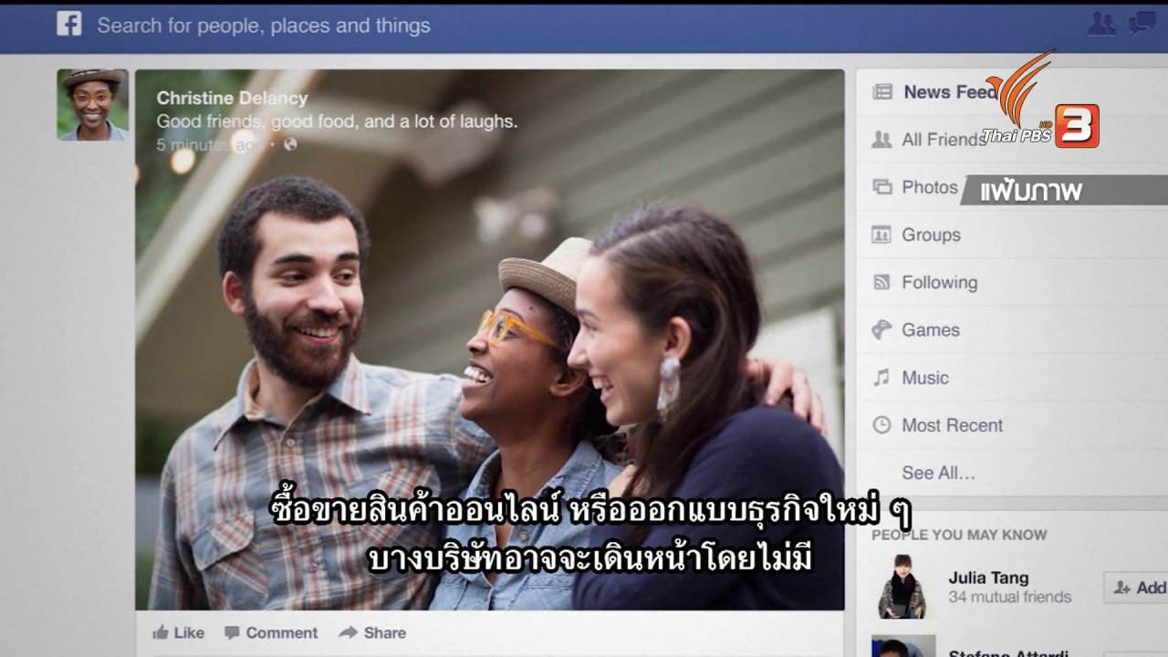 ข่าวเจาะย่อโลก - Thai PBS World คุยกับผู้เชี่ยวชาญจากสิงคโปร์ แนะนำองค์กรป้องกันการถูกเจาะข้อมูล