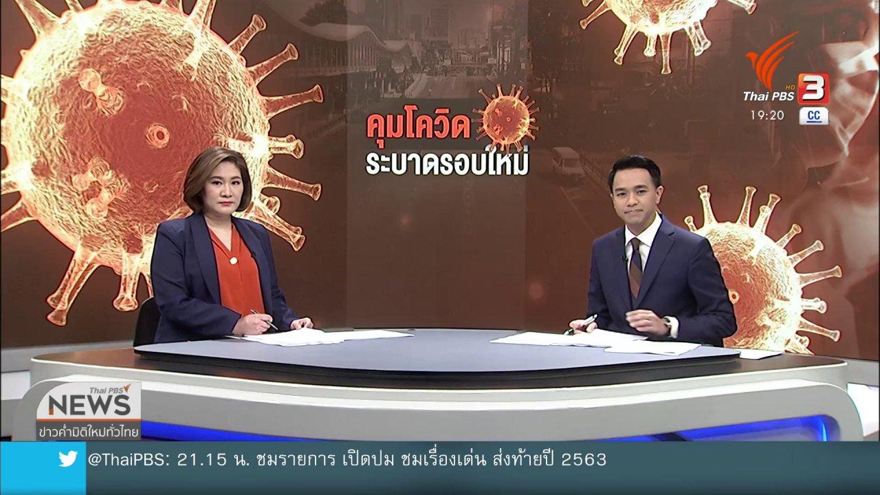 ข่าวค่ำ มิติใหม่ทั่วไทย - ผู้ป่วยโควิด-19 จ.ระยอง เสียชีวิตแล้ว 1 คน