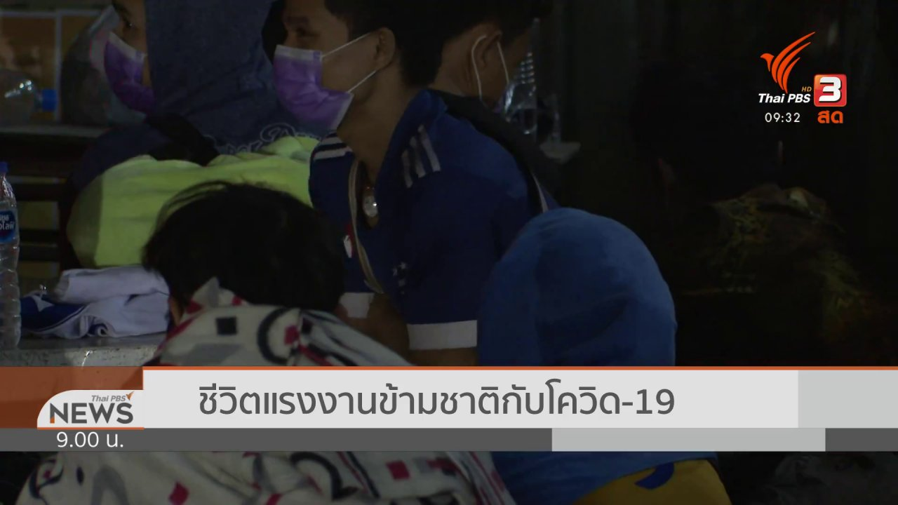 ข่าว 9 โมง - แตกประเด็นข่าว : คุมคน คุมโรค สกัดโควิด-19 ระบาดรอบใหม่