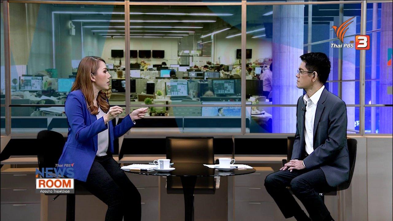 """ห้องข่าว ไทยพีบีเอส NEWSROOM - จับชีพจร """"เศรษฐกิจ"""" โควิด-19 """"รอบใหม่"""""""
