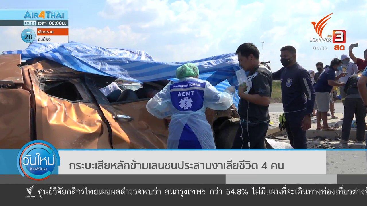 วันใหม่  ไทยพีบีเอส - กระบะเสียหลักข้ามเลนชนประสานงา เสียชีวิต 4 คน
