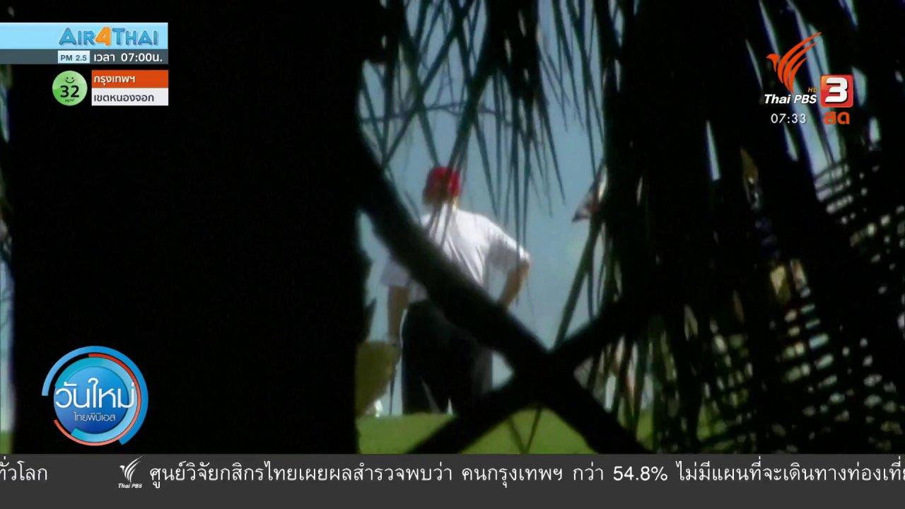 วันใหม่  ไทยพีบีเอส - ทันโลกกับ Thai PBS World : โดนัลด์ ทรัมป์ อนุมัติงบประมาณบรรเทาผลกระทบโควิด-19