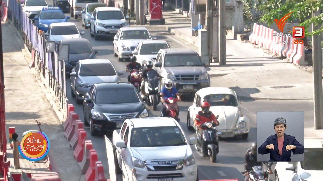 วันใหม่วาไรตี้ - ประเด็นสังคม : โครงการขับเคลื่อนสังคมไทยสู่จักรยานยนต์ปลอดภัย
