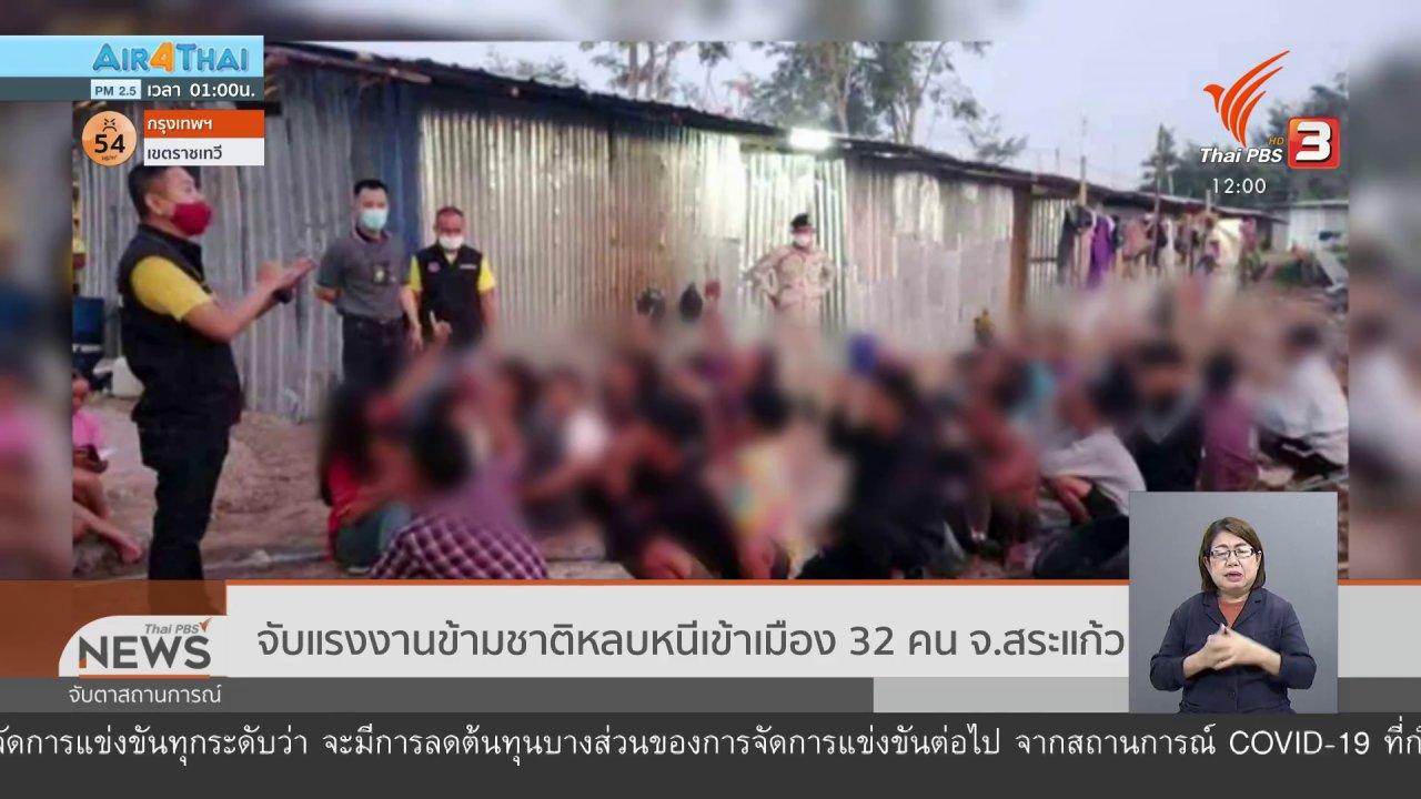 จับตาสถานการณ์ - จับแรงงานข้ามชาติหลบหนีเข้าเมือง 32 คน จ.สระแก้ว