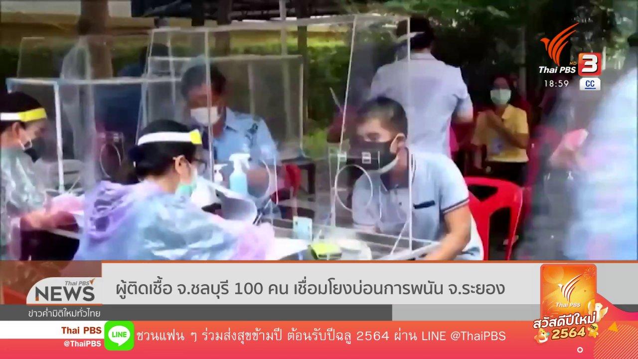ข่าวค่ำ มิติใหม่ทั่วไทย - ผู้ติดเชื้อ จ.ชลบุรี 100 คน เชื่อมโยงบ่อนการพนัน จ.ระยอง