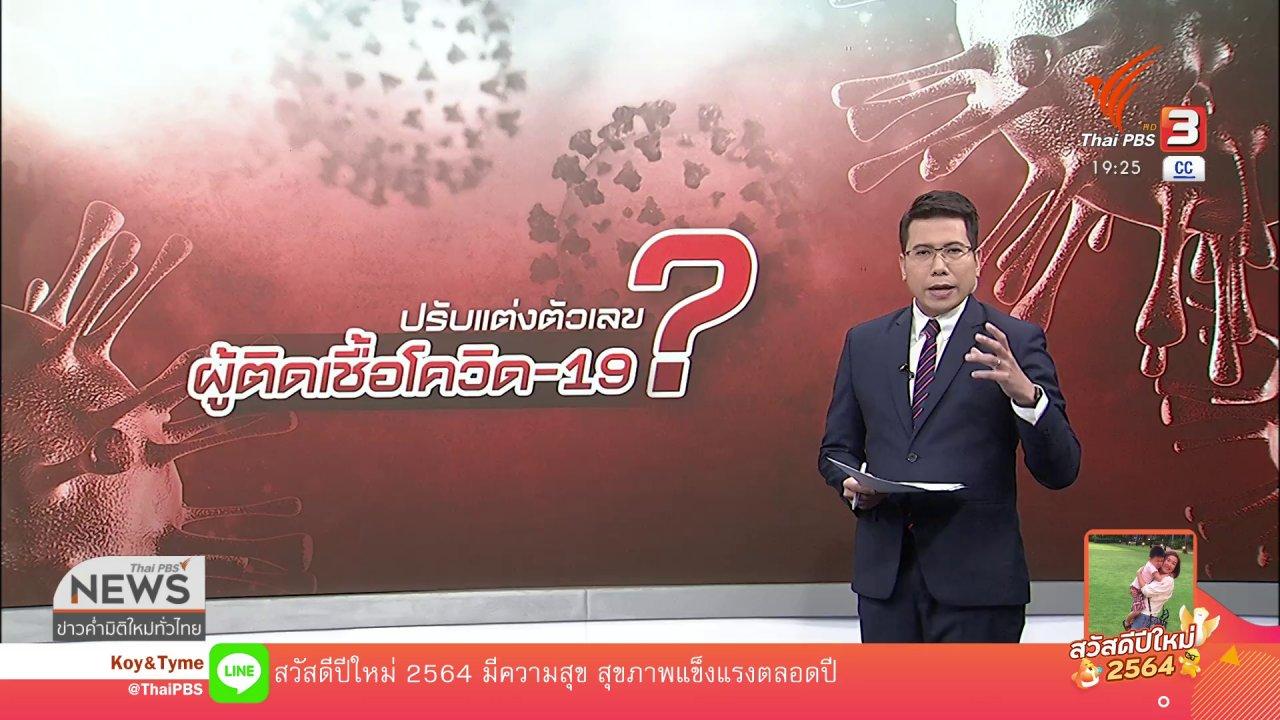 ข่าวค่ำ มิติใหม่ทั่วไทย - วิเคราะห์สถานการณ์ต่างประเทศ : 1 ปี โควิด-19 กับปัญหาตัวเลขผู้ติดเชื้อคลาดเคลื่อน