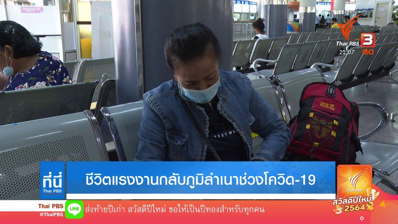 ที่นี่ Thai PBS - ชีวิตแรงงานกลับภูมิลำเนาช่วงโควิด-19