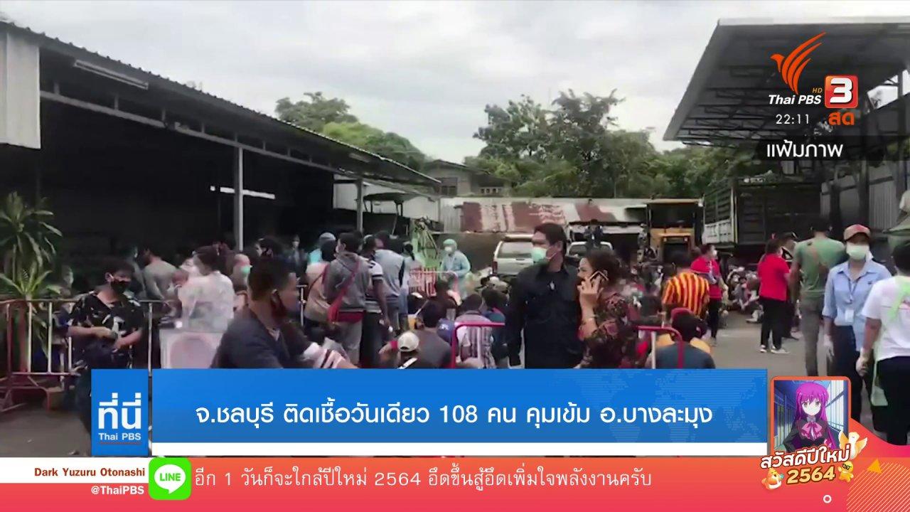 ที่นี่ Thai PBS - จ.ชลบุรี ติดเชื้อวันเดียว 108 คน คุมเข้ม อ.บางละมุง