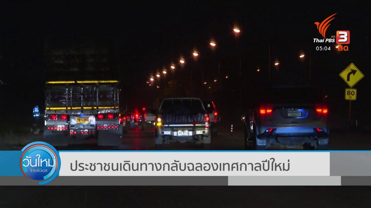 วันใหม่  ไทยพีบีเอส - ประชาชนเดินทางกลับฉลองเทศกาลปีใหม่