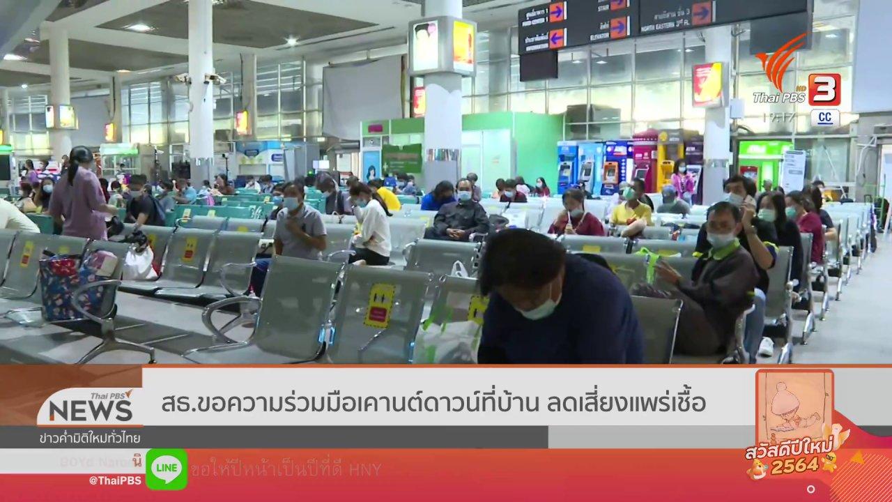 ข่าวค่ำ มิติใหม่ทั่วไทย - สธ.ขอความร่วมมือเคานต์ดาวน์ที่บ้าน ลดเสี่ยงแพร่เชื้อ