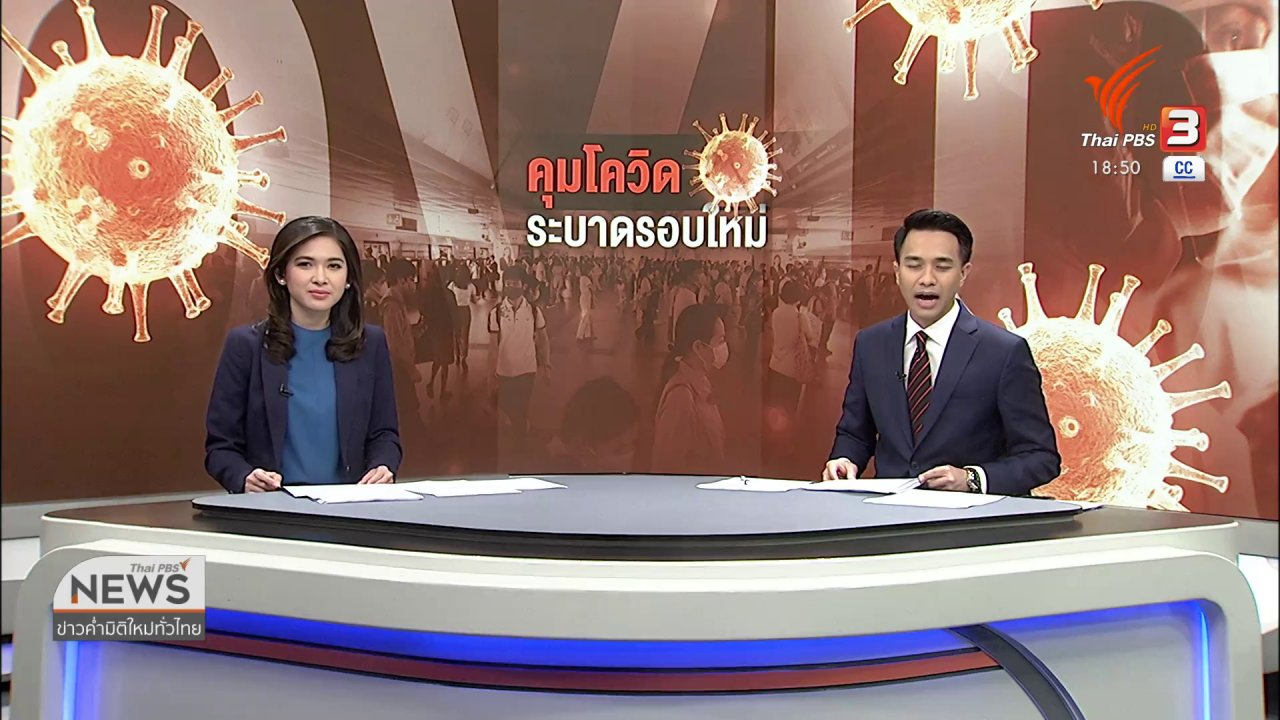ข่าวค่ำ มิติใหม่ทั่วไทย - มาตรการ ศบค.ประเมิน 7 วัน