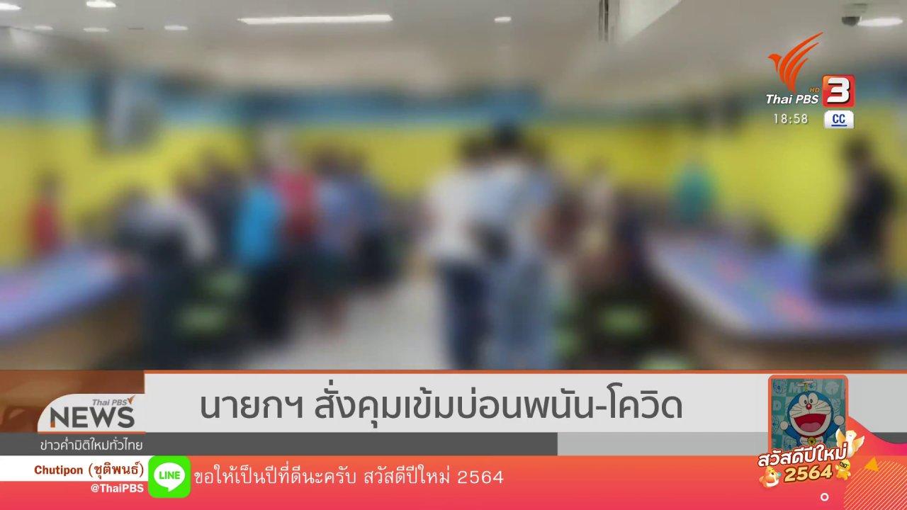 ข่าวค่ำ มิติใหม่ทั่วไทย - นายกฯ สั่งคุมเข้มบ่อนพนัน - โควิด