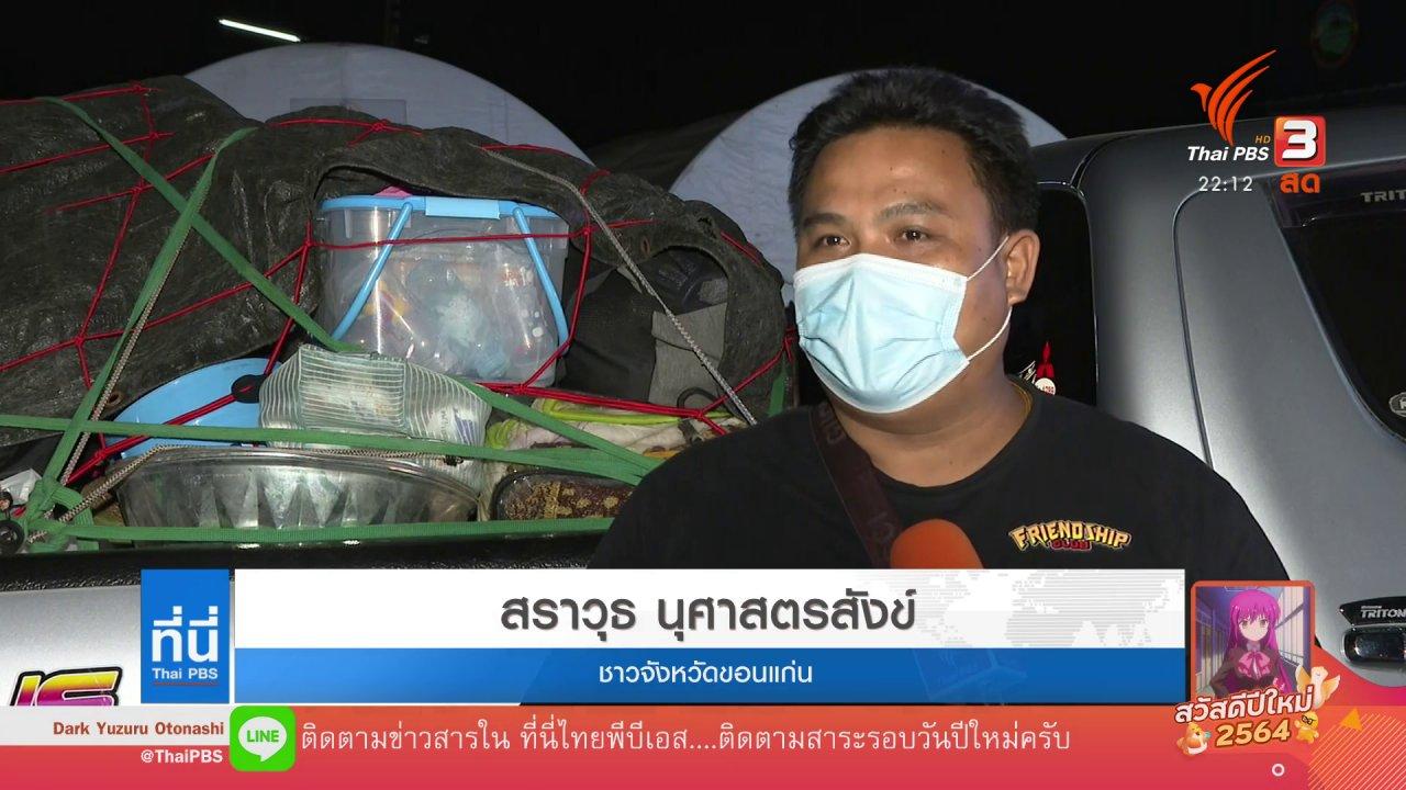 ที่นี่ Thai PBS - กลุ่มการเมืองวิจารณ์รัฐบาลปมโควิด-19