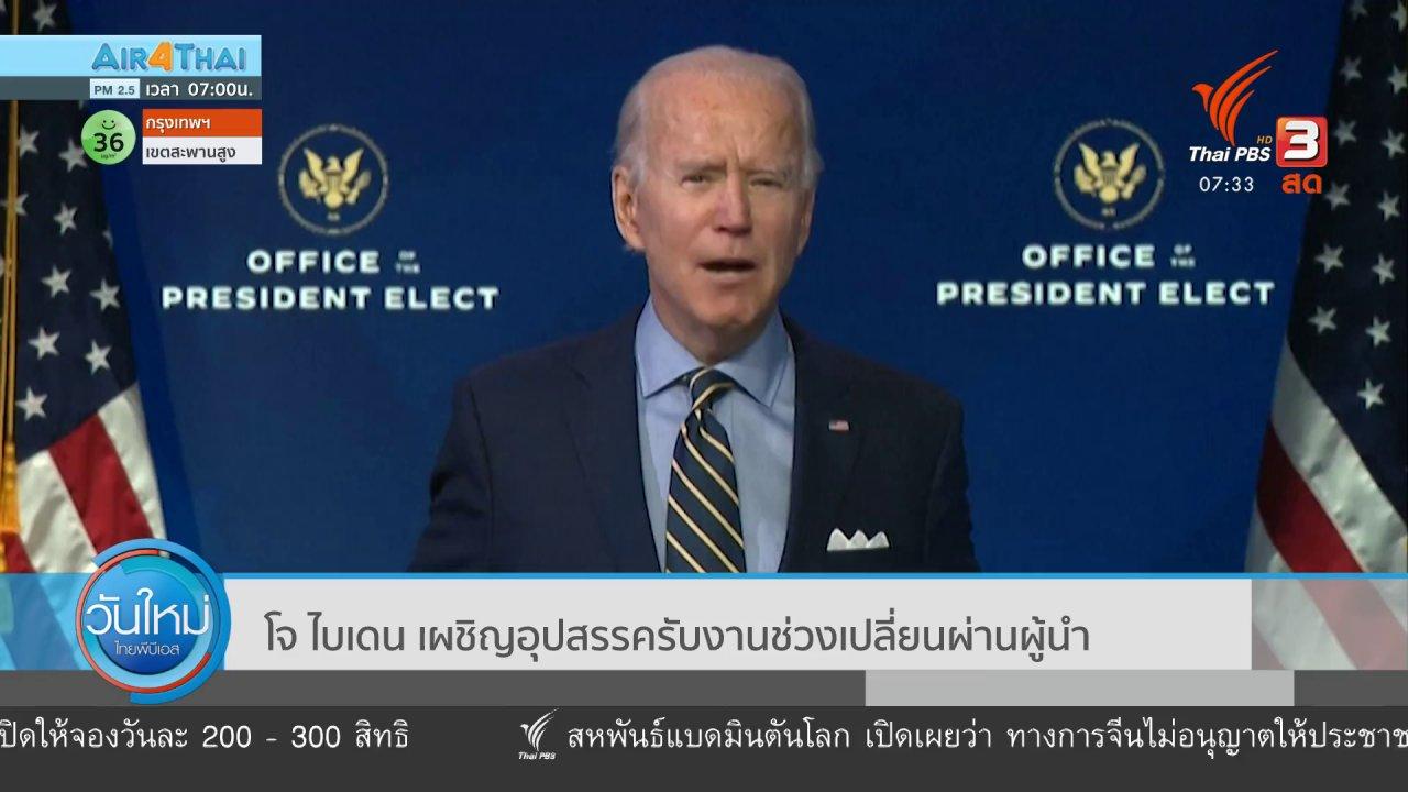 วันใหม่  ไทยพีบีเอส - ทันโลกกับ Thai PBS World : โจ ไบเดน เผชิญอุปสรรครับงานช่วงเปลี่ยนผ่านผู้นำ