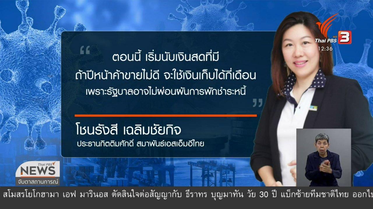 จับตาสถานการณ์ - วัคซีนเศรษฐกิจ : ทิศทางเศรษฐกิจไทย 2564