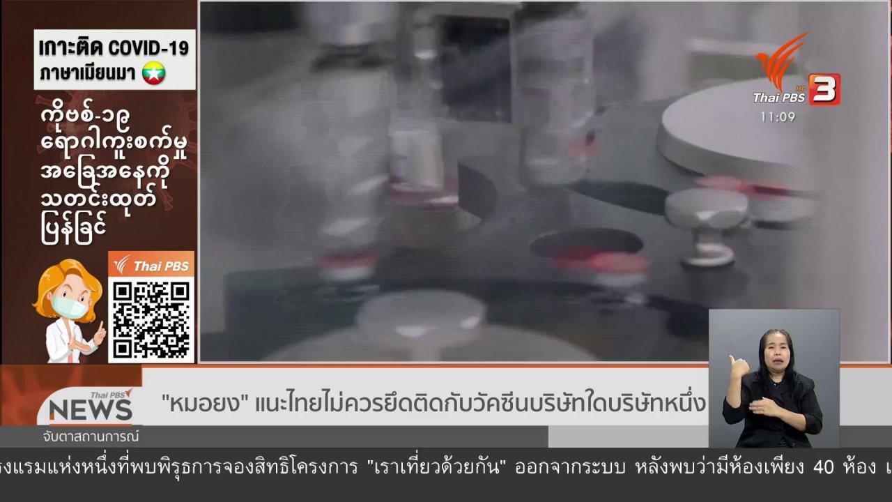 """จับตาสถานการณ์ - """"หมอยง"""" แนะไทยไม่ควรยึดติดกับวัคซีนบริษัทใดบริษัทหนึ่ง"""